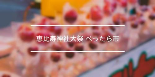祭の日 恵比寿神社大祭 べったら市