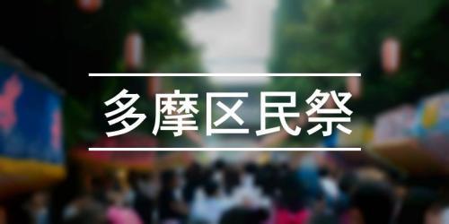 祭の日 多摩区民祭