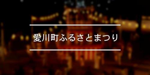 祭の日 愛川町ふるさとまつり