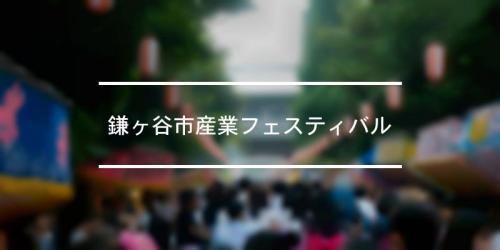 祭の日 鎌ヶ谷市産業フェスティバル