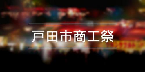 祭の日 戸田市商工祭