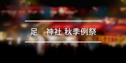 祭の日 足髙神社 秋季例祭