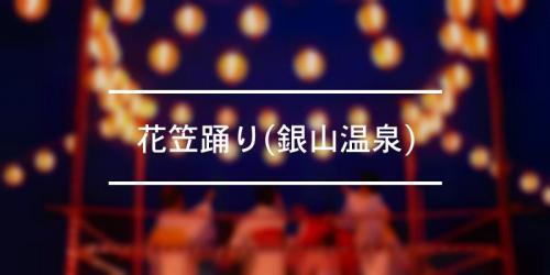 祭の日 花笠踊り(銀山温泉)