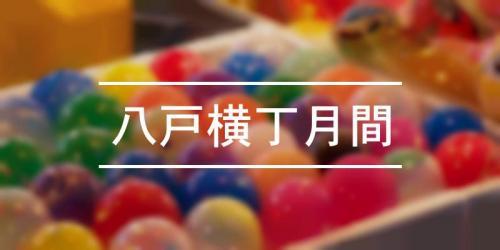 祭の日 八戸横丁月間