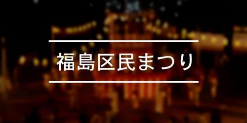祭の日 福島区民まつり