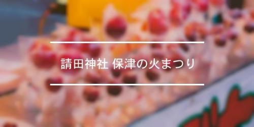 祭の日 請田神社 保津の火まつり