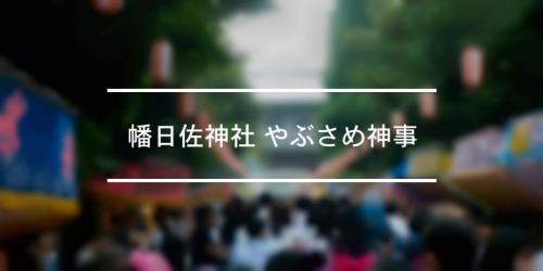 祭の日 幡日佐神社 やぶさめ神事