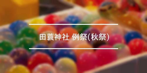 祭の日 田蓑神社 例祭(秋祭)