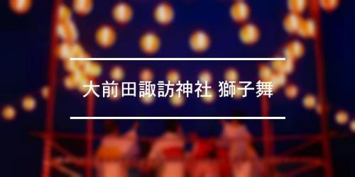 祭の日 大前田諏訪神社 獅子舞