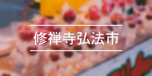 祭の日 修禅寺弘法市