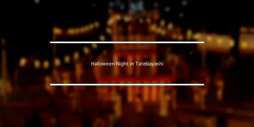 祭の日 Halloween Night in Tatebayashi