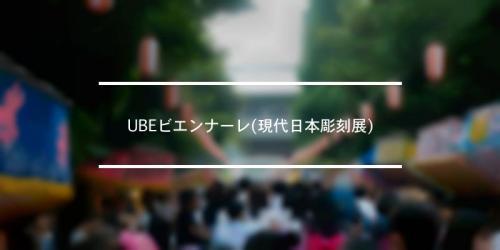 祭の日 UBEビエンナーレ(現代日本彫刻展)