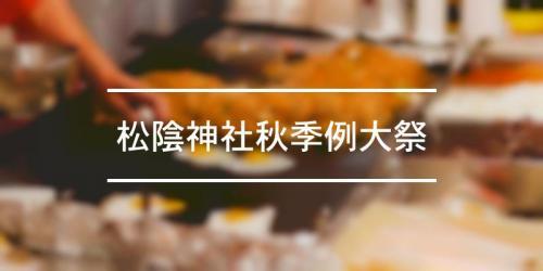祭の日 松陰神社秋季例大祭