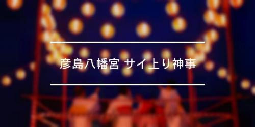 祭の日 彦島八幡宮 サイ上り神事