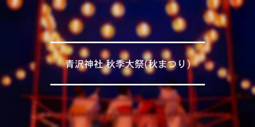 祭の日 青沢神社 秋季大祭(秋まつり)