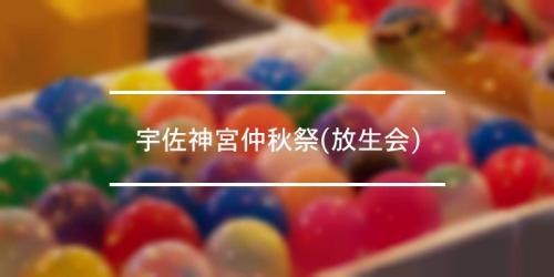 祭の日 宇佐神宮仲秋祭(放生会)