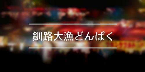 釧路 どん ぱく 2019