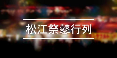 祭の日 松江祭鼕行列