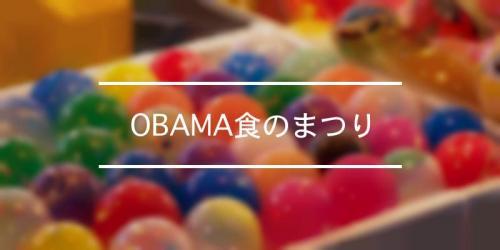 祭の日 OBAMA食のまつり