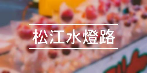祭の日 松江水燈路