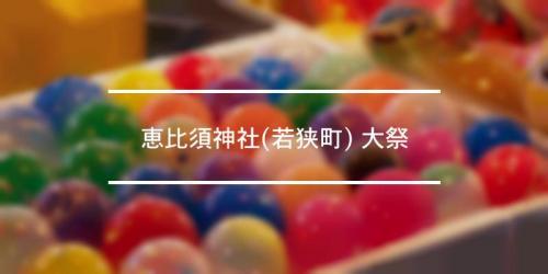 祭の日 恵比須神社(若狭町) 大祭