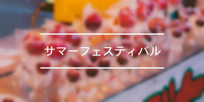 サマーフェスティバル 2019年 [祭の日]