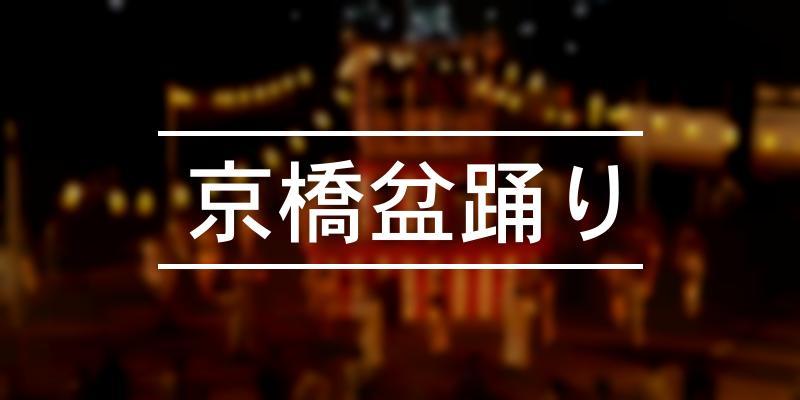 京橋盆踊り 2019年 [祭の日]