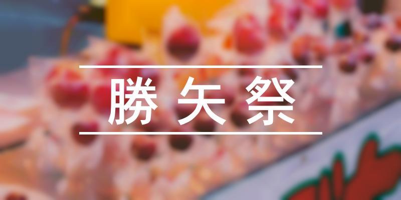 勝矢祭 2019年 [祭の日]