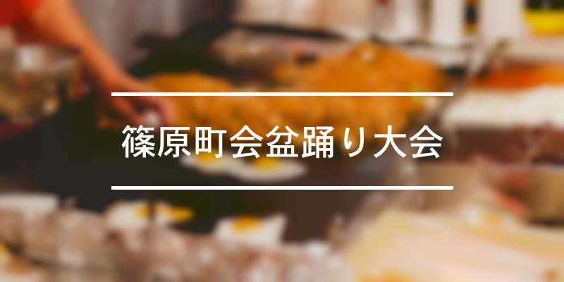 篠原町会盆踊り大会 2020年 [祭の日]