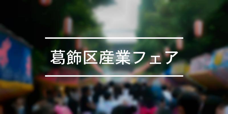 葛飾区産業フェア 2019年 [祭の日]