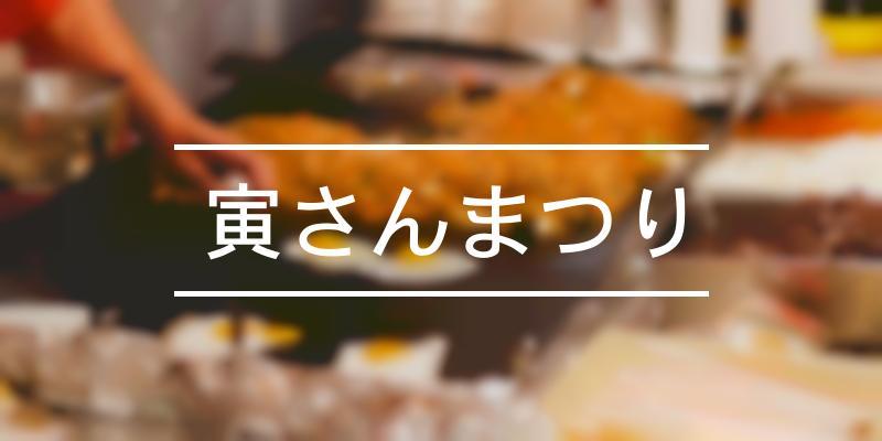 寅さんまつり 2019年 [祭の日]