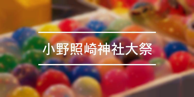 小野照崎神社大祭 2020年 [祭の日]