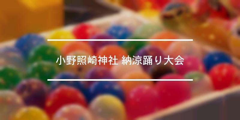 小野照崎神社 納涼踊り大会 2019年 [祭の日]