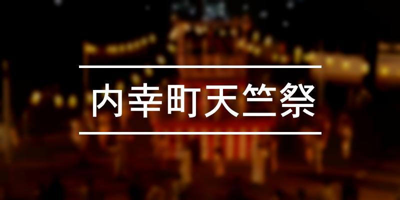 内幸町天竺祭 2020年 [祭の日]