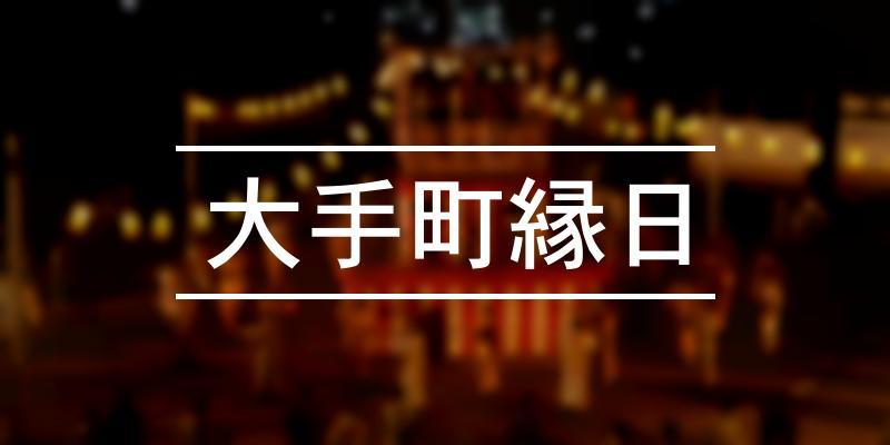 大手町縁日 2019年 [祭の日]