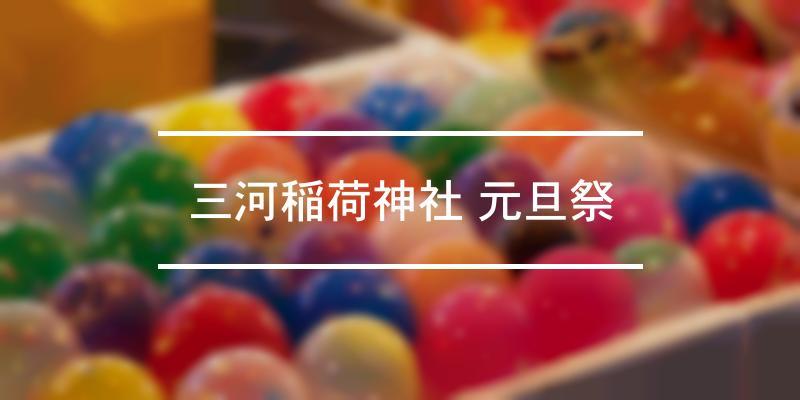 三河稲荷神社 元旦祭 2020年 [祭の日]