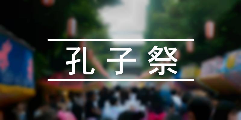 孔子祭 2020年 [祭の日]