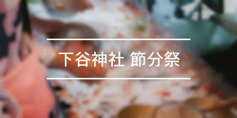 下谷神社 節分祭 2019年 [祭の日]