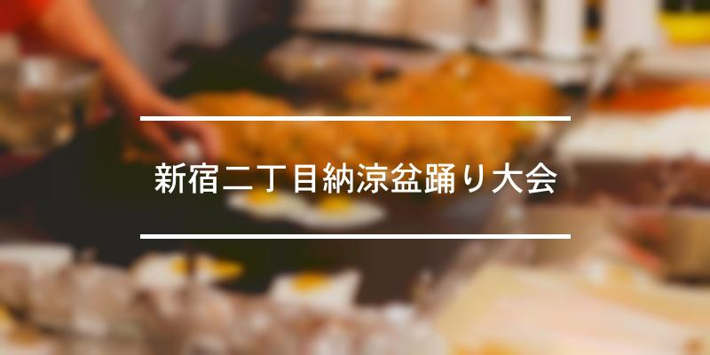 新宿二丁目納涼盆踊り大会 2019年 [祭の日]