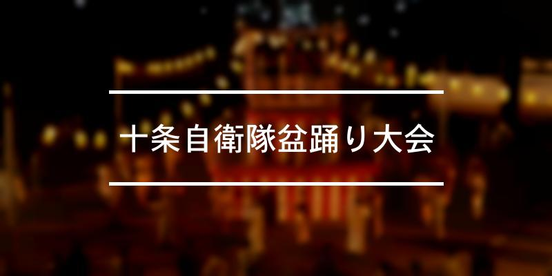 十条自衛隊盆踊り大会 2019年 [祭の日]