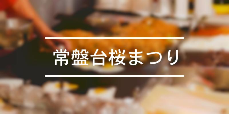 常盤台桜まつり 2019年 [祭の日]