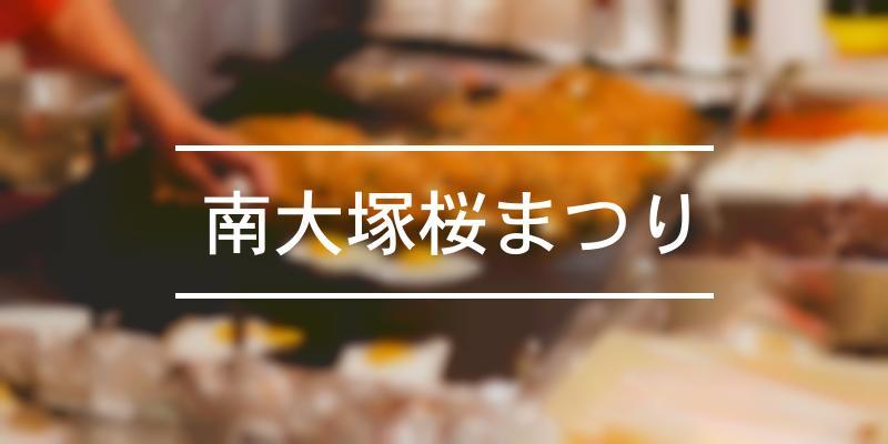 南大塚桜まつり 2019年 [祭の日]