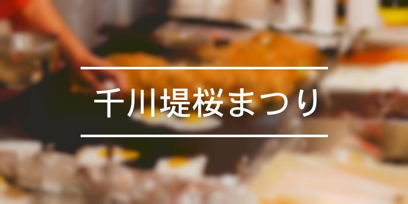 千川堤桜まつり 2020年 [祭の日]