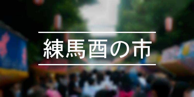 練馬酉の市 2019年 [祭の日]