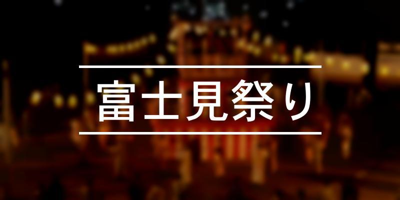 富士見祭り 2019年 [祭の日]