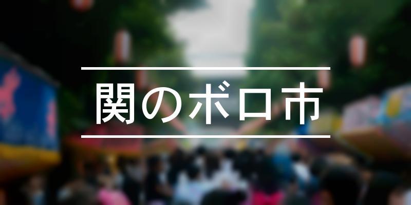 関のボロ市 2019年 [祭の日]