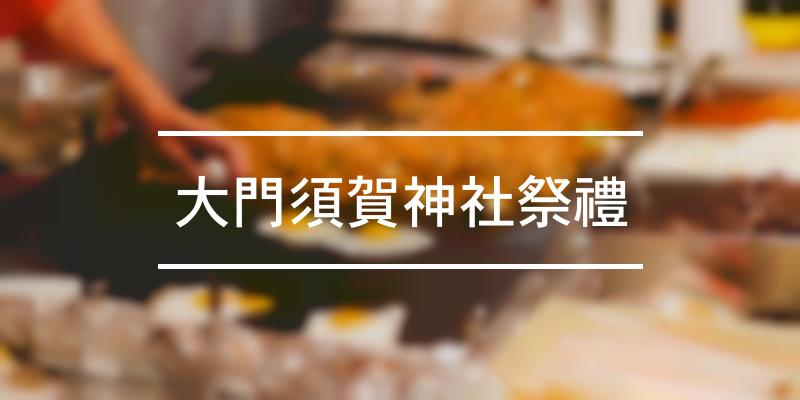 大門須賀神社祭禮 2019年 [祭の日]