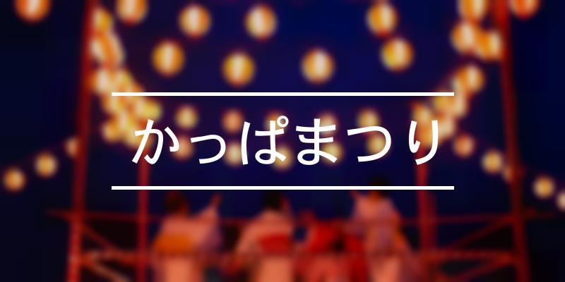 かっぱまつり 2019年 [祭の日]