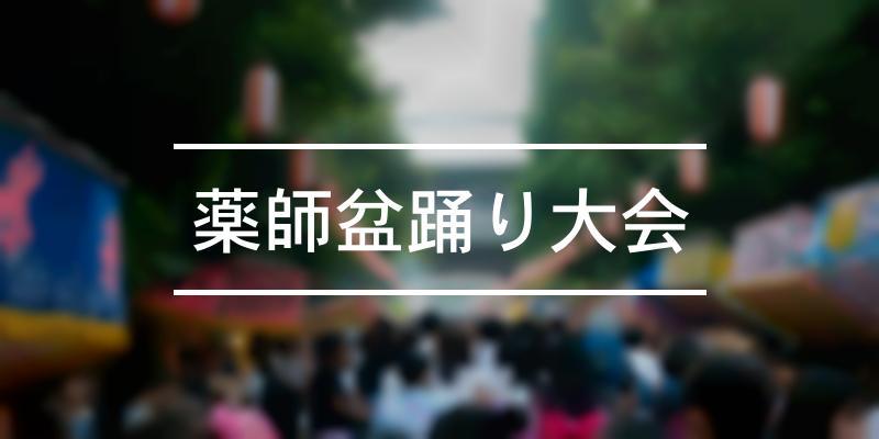 薬師盆踊り大会 2019年 [祭の日]
