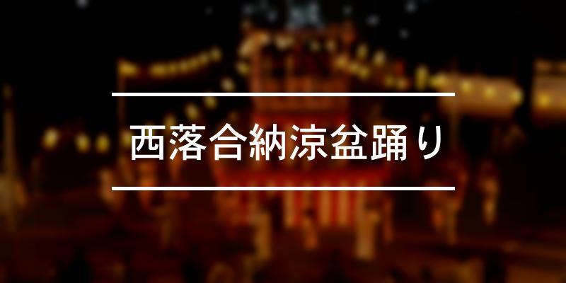 西落合納涼盆踊り 2019年 [祭の日]